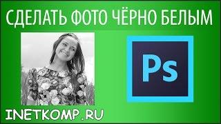 2 СПОСОБА СДЕЛАТЬ ФОТО ЧЁРНО-БЕЛЫМ(Онлайн сервис: http://croper.ru/upload/index Привет) В этом уроке я покажу Вам 2 способа, как можно сделать фото чёрно-белы..., 2015-12-14T18:37:39.000Z)