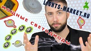Подключение мощных светодиодов. Инструкция(Купить мощные светодиоды http://www.lights-market.ru/cat_moshnije_0.html., 2016-05-18T06:37:56.000Z)
