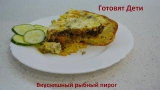 Готовят Дети: Вкусняшный рыбный пирог (Выпуск#46)