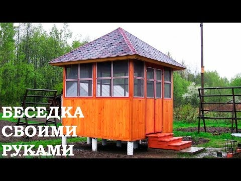 видео: Беседка своими руками (summer house)