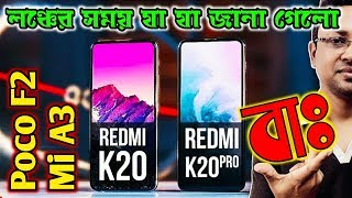 Redmi k20 bangla | Redmi K20 Pro bangla | MI A3 bangla | Poco F2 bangla