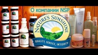 Каталог активных добавок компании NSP(Компания NSP Биологически активные добавки от NSP - это абсолютно безвредные, но довольно сильные препараты..., 2014-10-01T18:19:21.000Z)