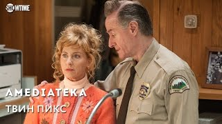 Новый Твин Пикс | Twin Peaks | Музыка