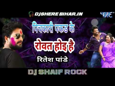 Sakhi Saiya Hamar Pichkari Pakar Ke Rowata Hoyea {Ritesh Pandey} Dj Shaif Rock Mohamia