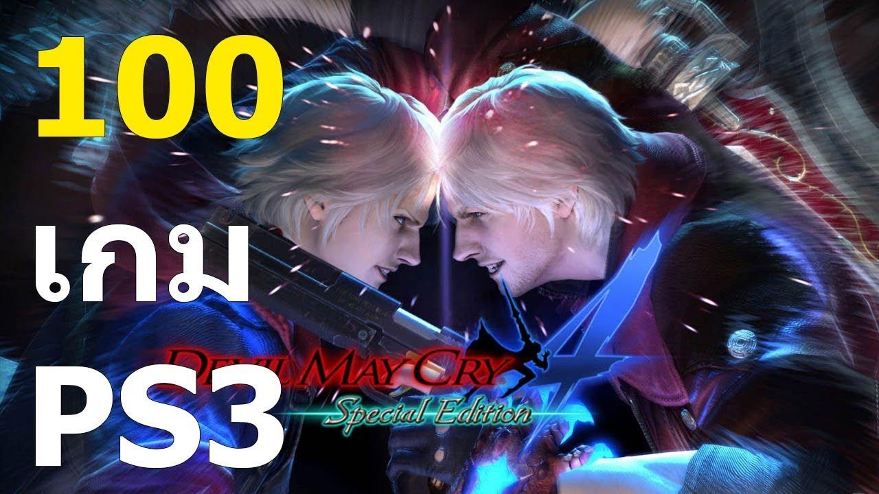 100 เกม PlayStation 3 ที่ดีที่สุดตลอดการ
