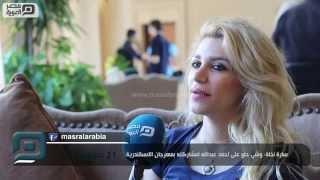 مصر العربية | سارة نخلة: وشي حلو على احمد عبدالله لمشاركته بمهرجان الاسكندرية
