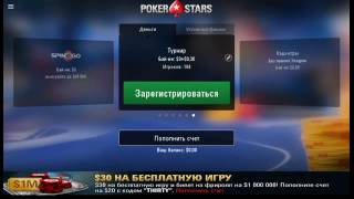 Играем фриролл на Pokerstars # 1