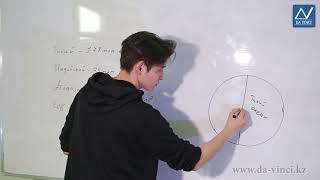 4 класс, 56 урок, Круговые диаграммы