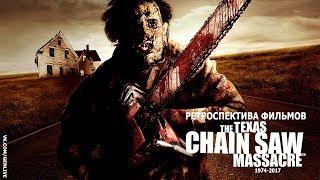"""Ретроспектива фильмов """"Техасская Резня Бензопилой"""" (Texas Chainsaw Massacre) 1974-2017"""
