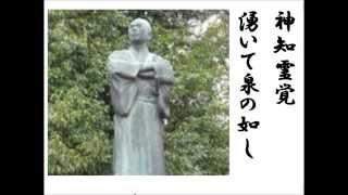 岳風会吟詠教本 漢詩篇2-40。作者は熊本藩士で、西郷南洲、大久保利...