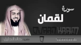 سورة لقمان - القارئ- خالد الجليل   Quran Karim