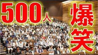 【介護の講演会】500人が大爆笑!介護予防のイベントはお任せください