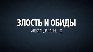 Злость и обиды. Александр Палиенко.
