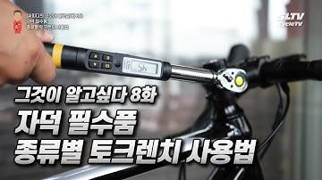 자덕 필수품, 종류별 자전거 토크렌치 사용법 [싸그알 8화]