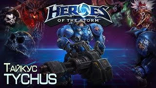 Heroes of The Storm - Тайкус Tychus 03.08.14 (1)