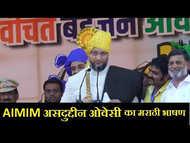 ASADUDDIN OWAISI KI Marathi Speech