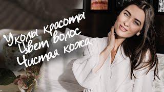 Секреты красоты от Katerina X O