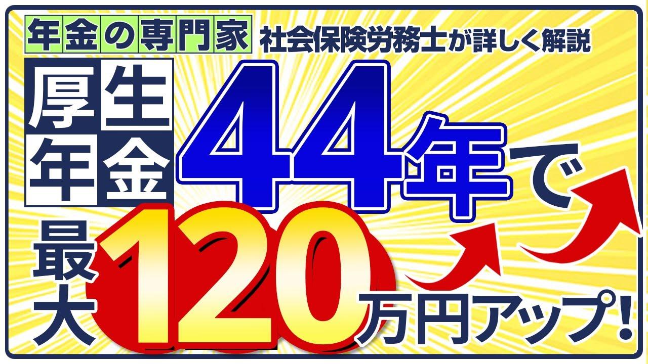 年金生活を左右する!【厚生年金44年で120万円アップ】長期特例