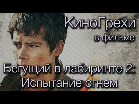 Бегущий в лабиринте 2014 / русский трейлер - пародия / антитрейлер, пародия