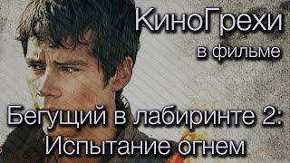 КиноГрехи в фильме Бегущий в лабиринте 2: Испытание огнем | KinoDro