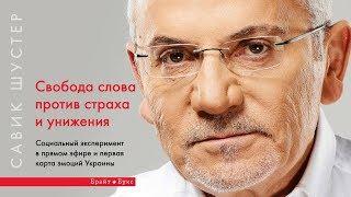 Зачем Савик Шустер едет в Украину?