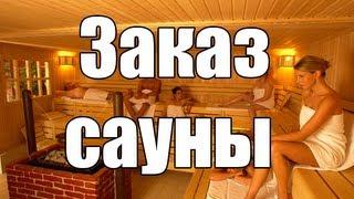 Пранк - Заказ сауны(Не забудь подписаться! Группа ВКонтакте: http://vk.com/pranktime Заказ пранка: http://vk.com/topic-46460589_28049344., 2013-09-25T21:25:31.000Z)