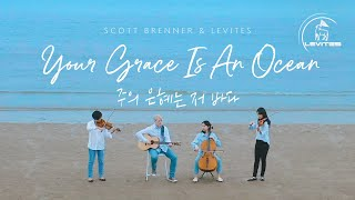 Your Grace Is An Ocean 주의 은혜는 저 바다 | 스캇 브래너 Scott Brenner | 레위지파 | Official Music Video