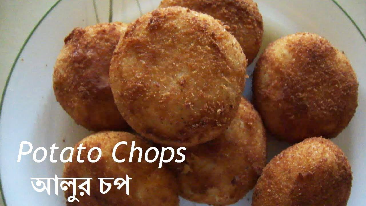 potato chop recipe video Potato Chops / আলুর চপ (Aloor Chop) [English Subtitles]