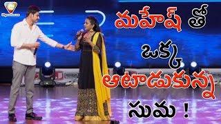 Download Anchor Suma Fun With Mahesh Babu | SPYDER | Rakul Preet Singh | A R Murugadoss | 99gmedia Mp3 and Videos