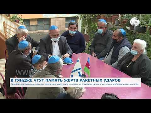 Еврейская религиозная община совершает молитвы по погибшим мирным жителям