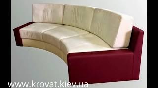 Полукруглый диван(, 2015-03-11T15:38:47.000Z)