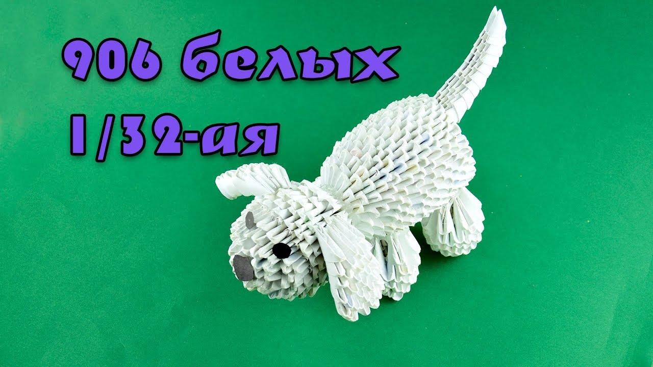 Модульное оригами собака схема фото 510