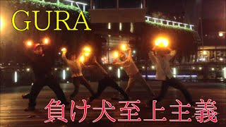 【GURA】負け犬至上主義で吠えて吠えて吠えまくった!!!!!!【ヲタ芸】 thumbnail