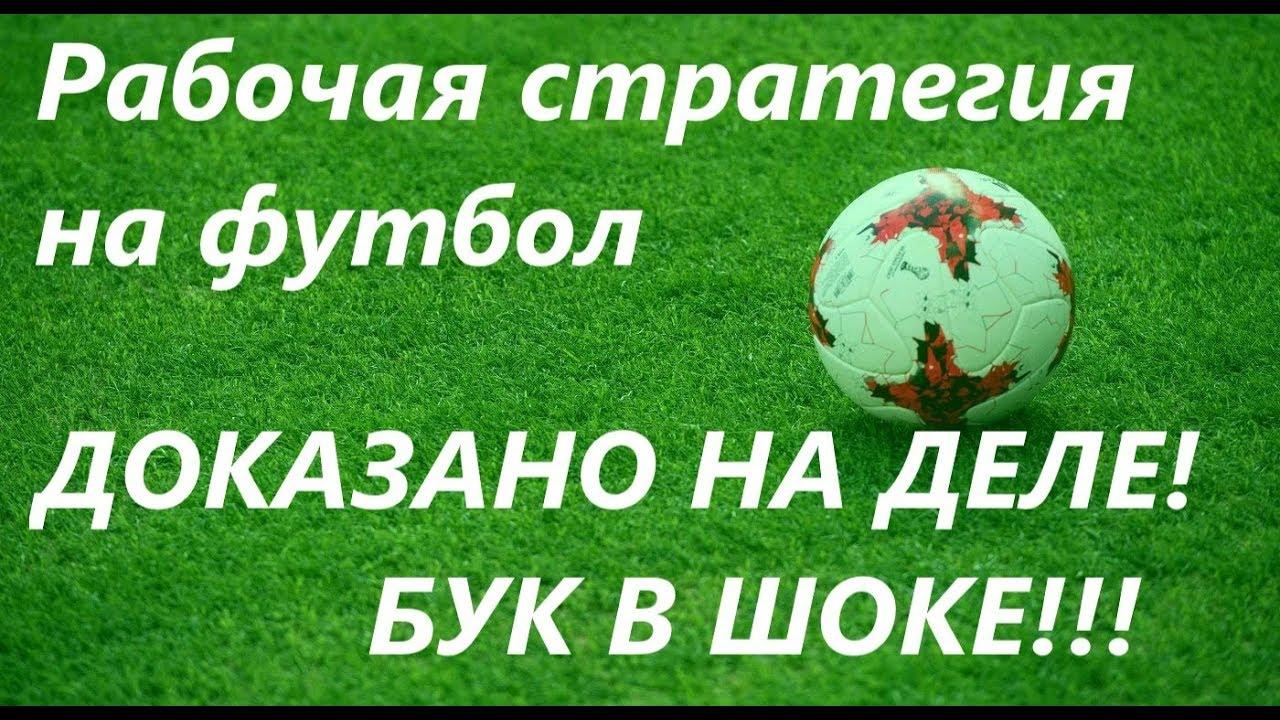 Лучшая стратегия на футбол [PUNIQRANDLINE-(au-dating-names.txt) 21