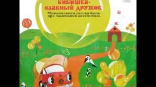 Бибишка - славный дружок аудио сказка: Аудиосказки - Сказки - Сказки на ночь