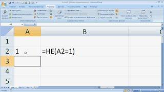как ... работает логическая функция НЕ() в Excel