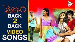 వైశాఖం మూవీ 50 డేస్ వీడియో సాంగ్ ప్రోమోస్| Vaisakham Movie Video Songs  Back To Back Promos
