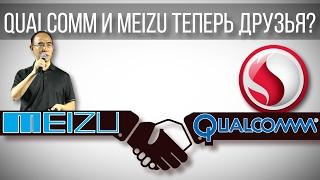 Qualcomm и Meizu теперь друзья?