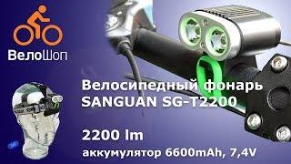 Обзор велосипедного фонаря SANGUAN SG-T2200