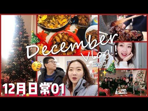 【12月日常vlog第一集!🎄情侣生活日常 唠嗑 超市买菜 和朋友们圣诞聚会