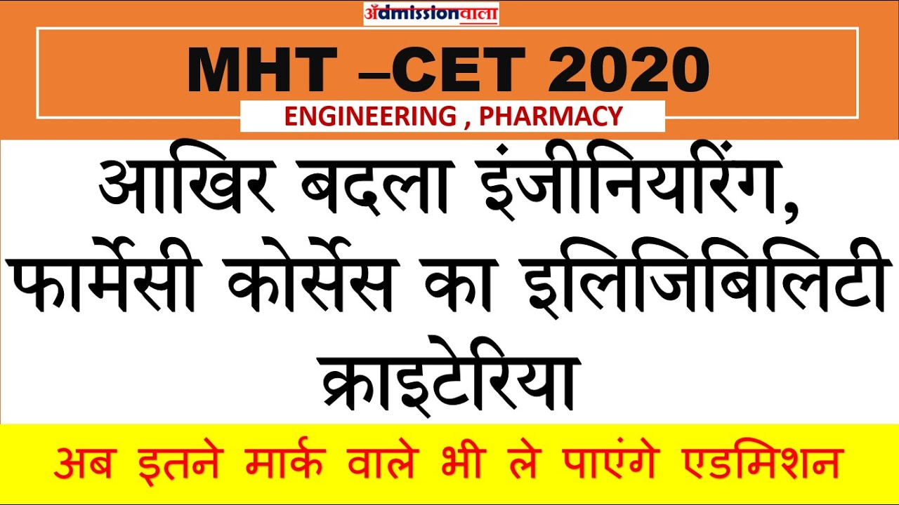 MHT CET 2020 UPDATE: NOTIFICATION: BASIC ELIGIBILITY CRITERIA,NEW GROUPING RULE ENGINEERING,PHARMACY