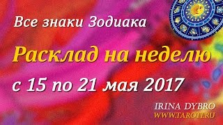 Гороскоп Таро для всех знаков Зодиака на неделю c 15 по 21 мая 2017 года
