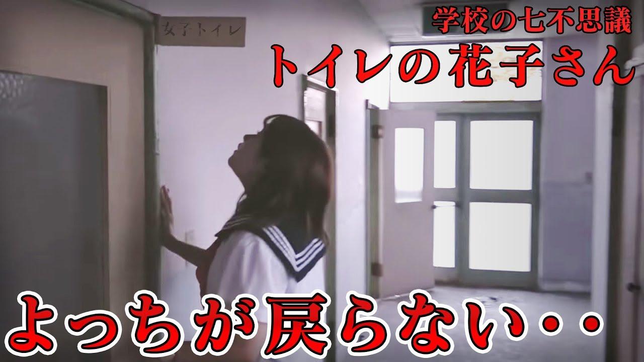 学校の七不思議よっちがトイレの花子さんに連れ去られた