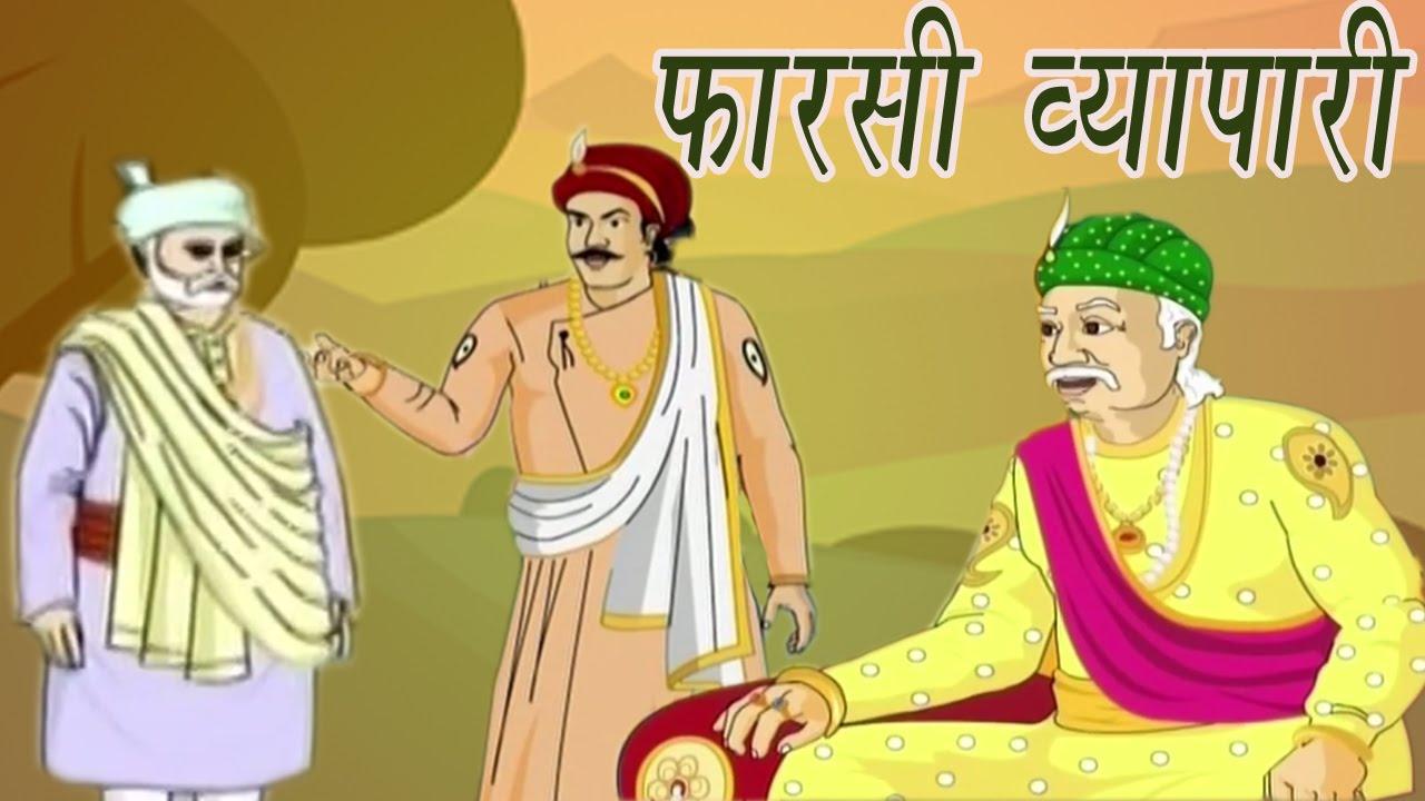 Download Akbar Birbal Ki Kahani | The Presian Trader | फारसी व्यापारी | Kids Hindi Story
