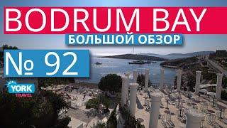 Bodrum Bay Resort 5*. Большой обзор отеля Бодрум Бей.