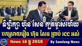 ពលរដ្ឋ ផ្ទុះការរិះគន់រឿងលោក ហ៊ុន សែន តែងតាំងទីព្រឹក្សាច្រើនហួស, Cambodia Hot News, Khmer News