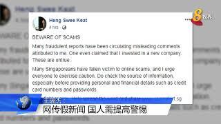 王瑞杰: 网传假新闻 国人需提高警惕