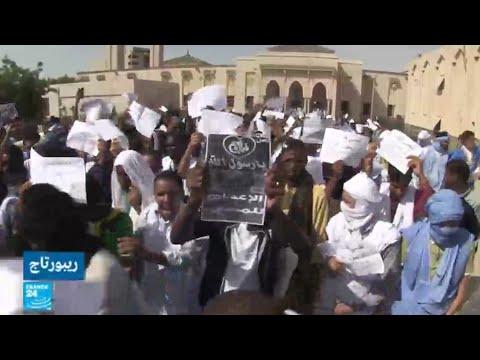 ...موريتانيا.. استمرار الاحتجاجات الشعبية المطالبة بإعد  - نشر قبل 16 ساعة