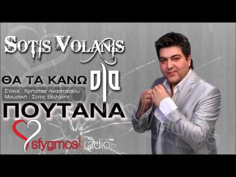 Tha Ta Kano Ola Poutana - Sotis Volanis | New Official Song 2012 Α' ΜΕΤΑΔ. SfygmosRadio.gr