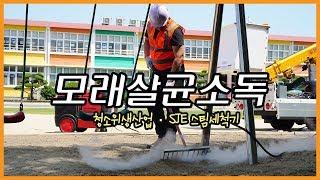 스팀세척기 모래살균소독하는 법[SJE스팀세척기/스팀세차…